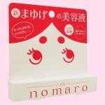 nomaro(ノマロ) 眉毛美容液(斜め)