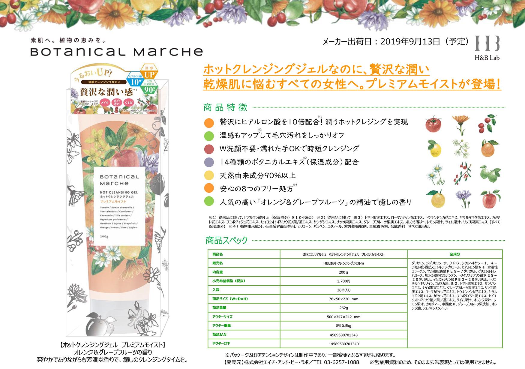【規定書】ボタニカルマルシェ ホットクレンジングジェル プレミアムモイスト