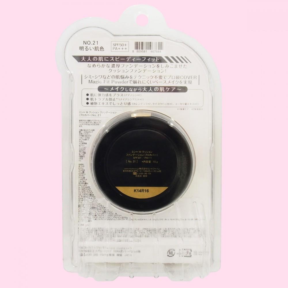 ミシャ M クッション ファンデーション(プロカバー)No.21 明るい肌色【SPF50+・PA+++】(裏面)