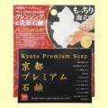 【サムネイル】京都プレミアム 石鹸
