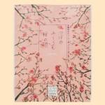 空想バスルーム つぼみふくらむ桜の頃