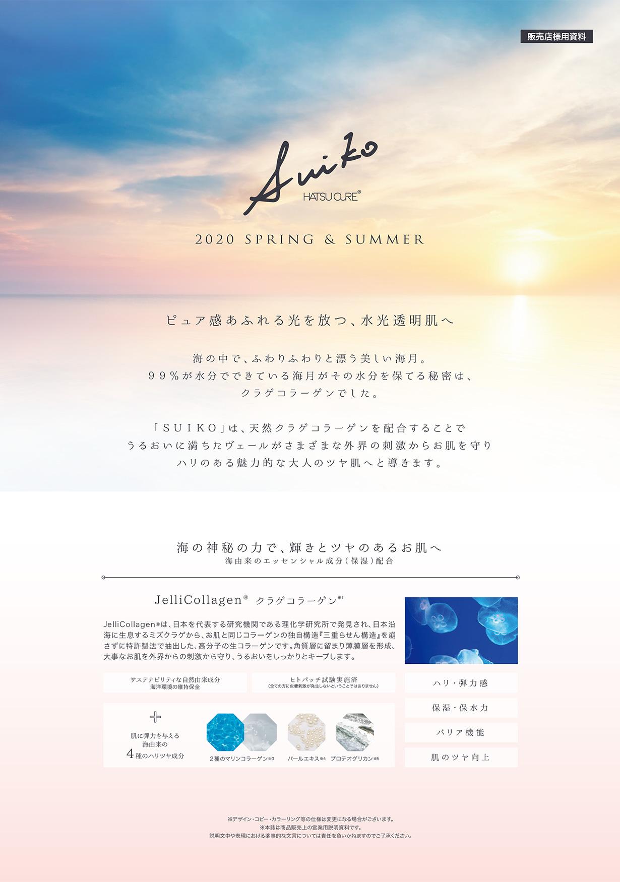 【規定書】SUIKO HATSUCURE 2020 SPRING & SUMMER(1)