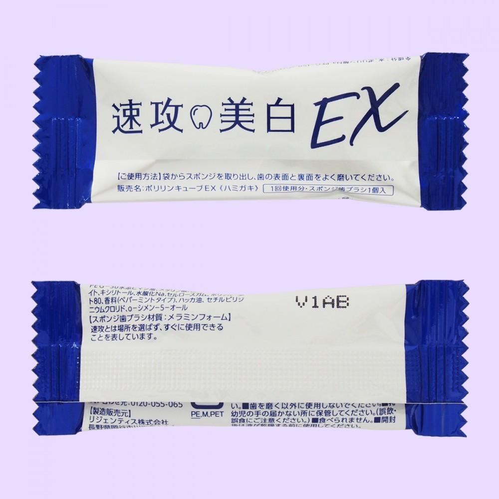 ポリリンキューブEX(個装)