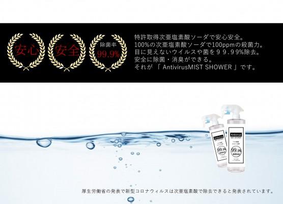 【商品資料】AVミストシャワー(1)