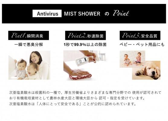 【商品資料】AVミストシャワー(2)