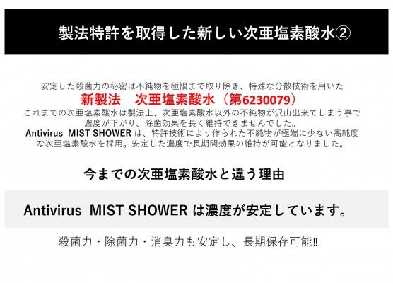 【商品資料】AVミストシャワー(12)