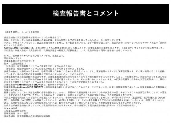 【商品資料】AVミストシャワー(17)