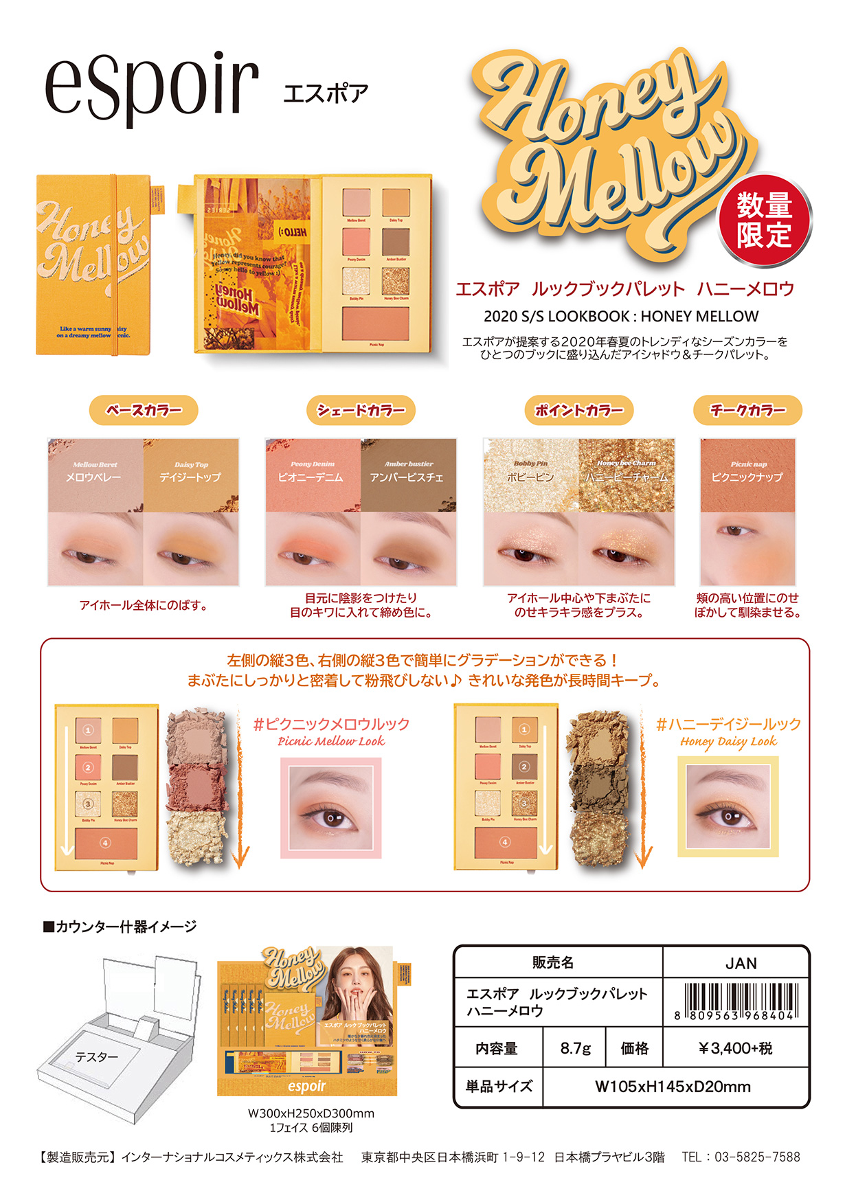 [Catalog] espoir LookBook Honey Mellow