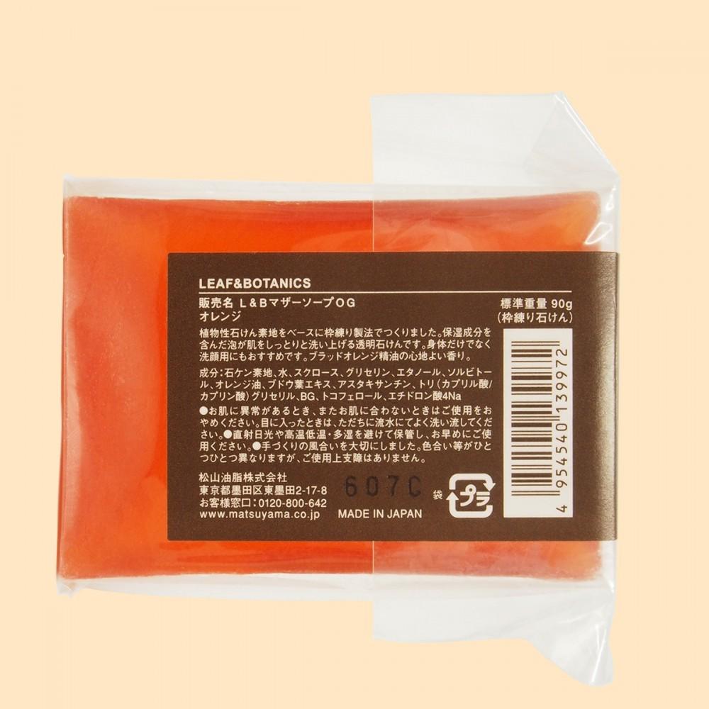 リーフ&ボタニクス マザーソープ オレンジ(裏面)