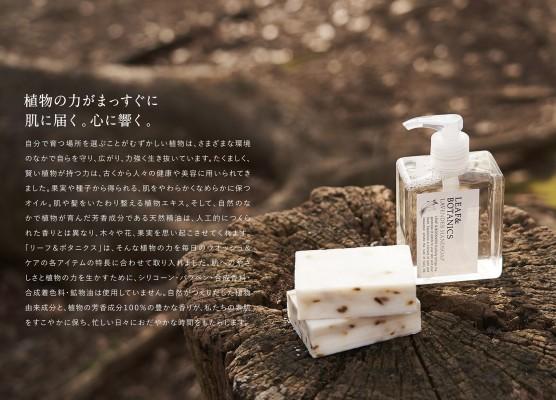 【カタログ】リーフ&ボタニクス 2020SS(2)