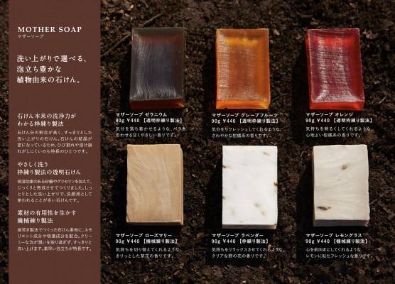 【カタログ】リーフ&ボタニクス 2020SS(6)