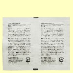リーフ&ボタニクス スキンケアトライアル 純米酒(クレンジングクリーム・裏面)