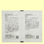 リーフ&ボタニクス スキンケアトライアル 純米酒(フェイスウォーター&フェイスエマルジョン・裏面)
