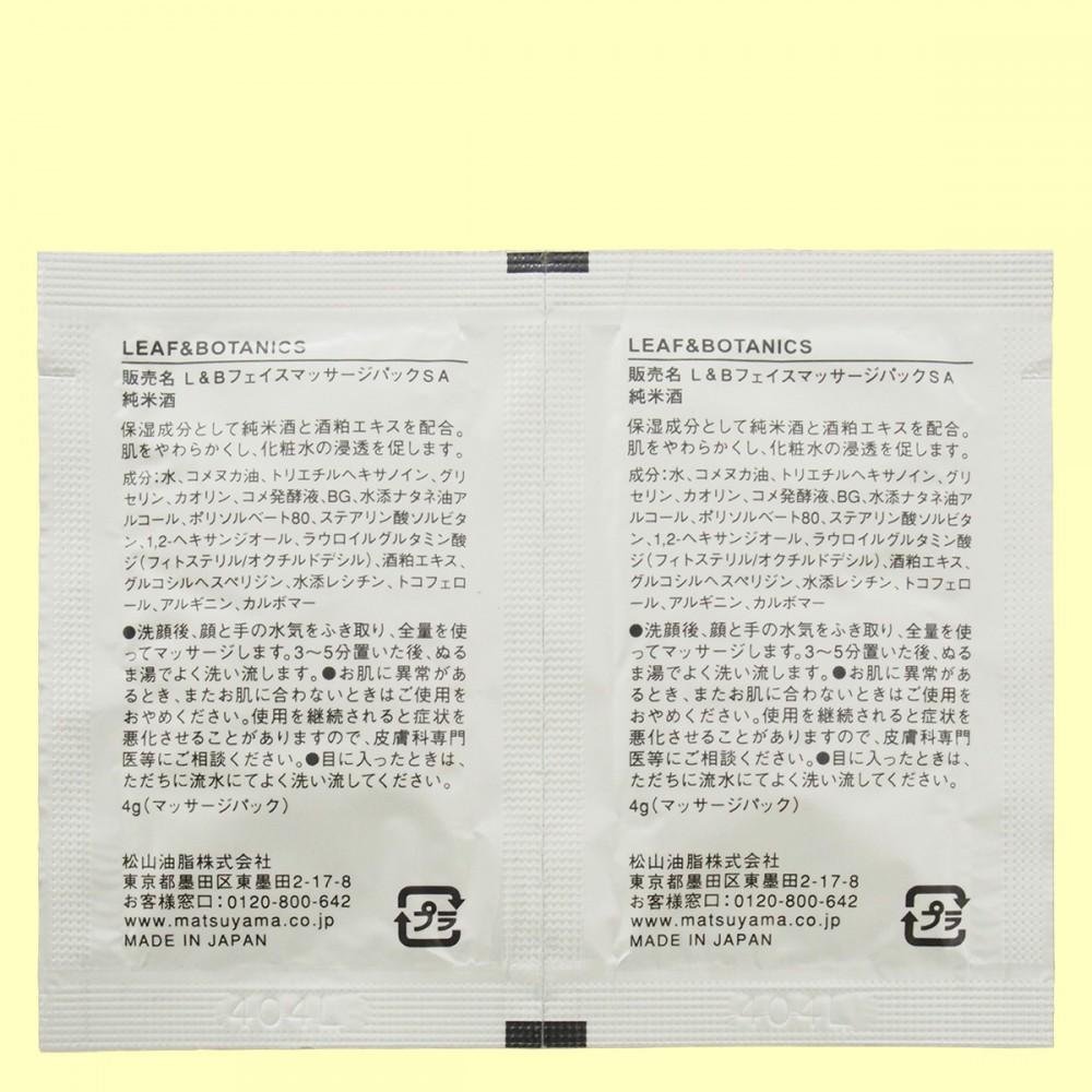 リーフ&ボタニクス スキンケアトライアル 純米酒(フェイスマッサージパック・裏面)