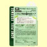 プレビュート 薬用アクネピールエッセンス(裏面)