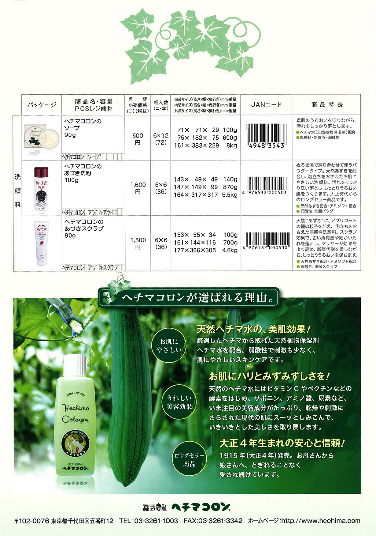 Hechima Cologne® item List (2)