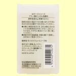 松山油脂 Mマークシリーズ アミノ酸せっけん洗顔料(裏面)