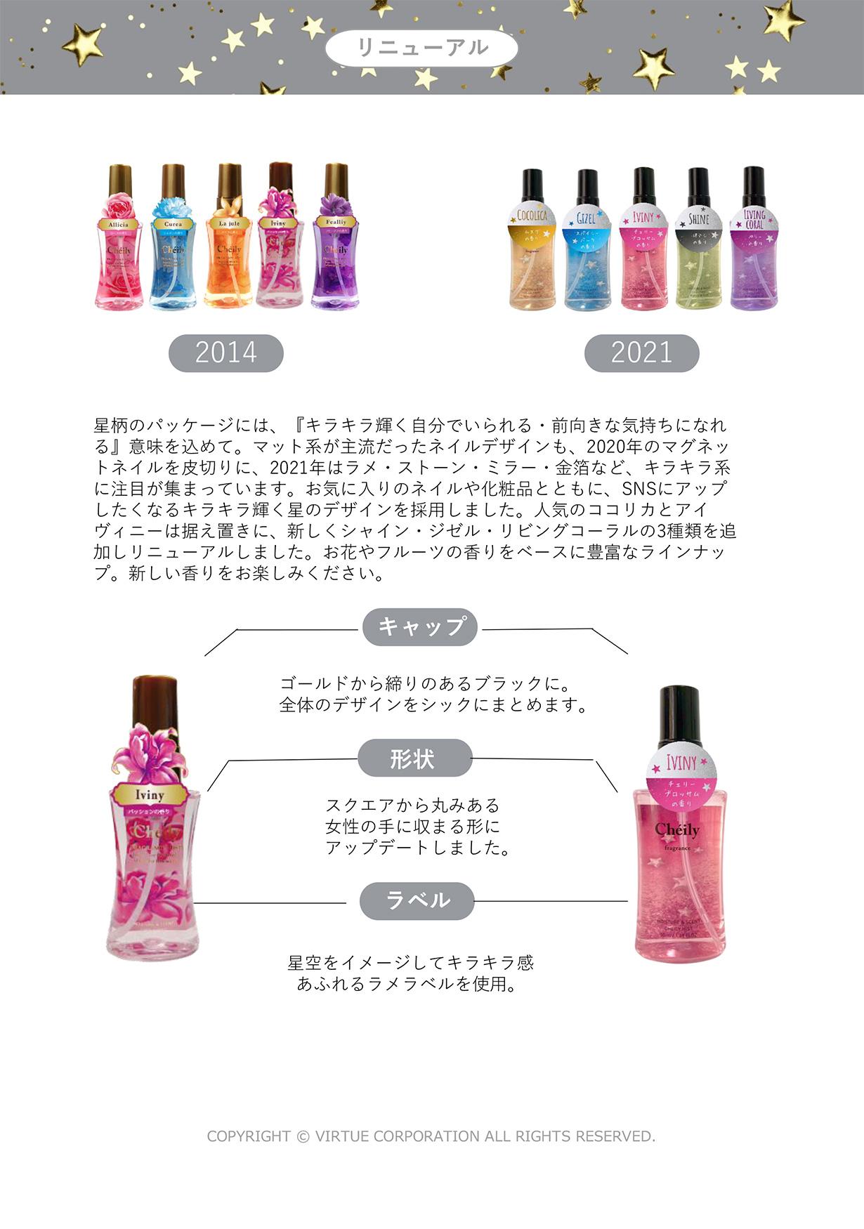 【規定書】シェイリー フレグランスミスト(1)