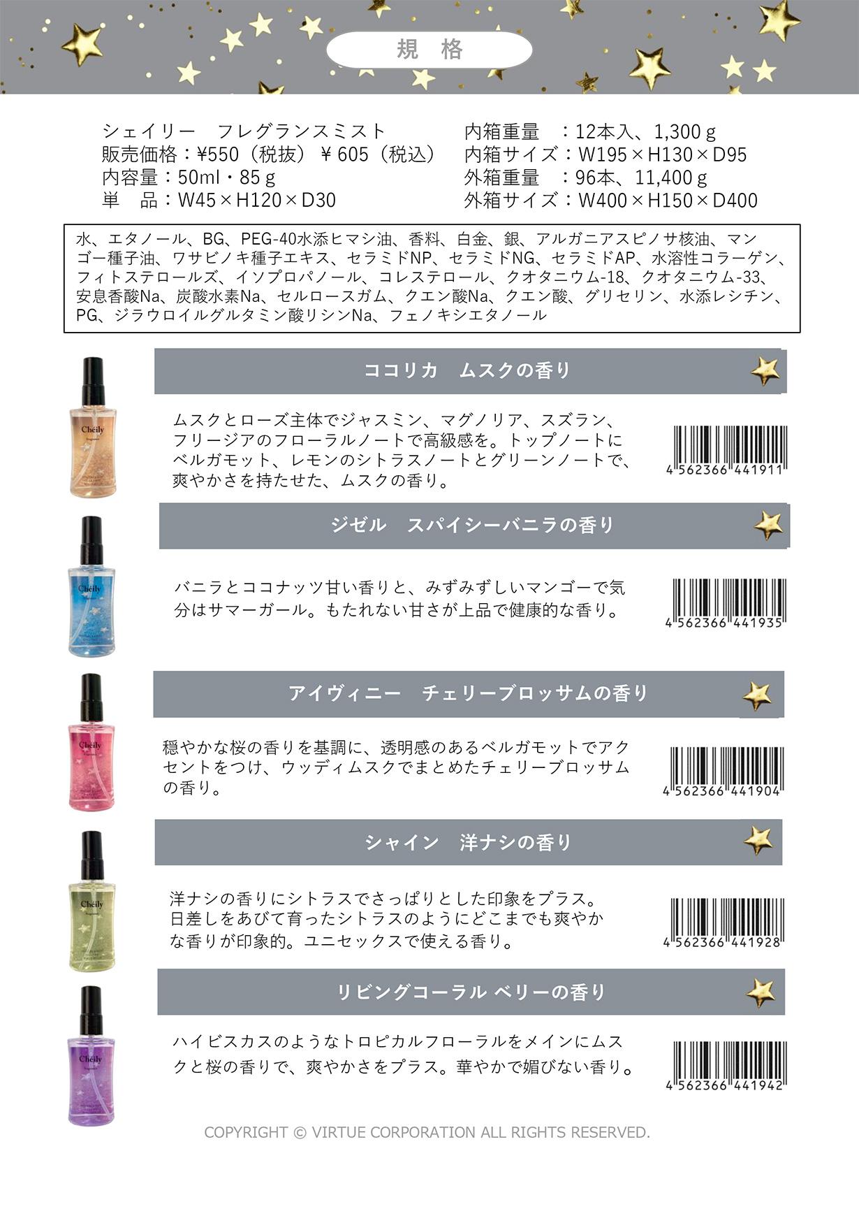 【規定書】シェイリー フレグランスミスト(3)
