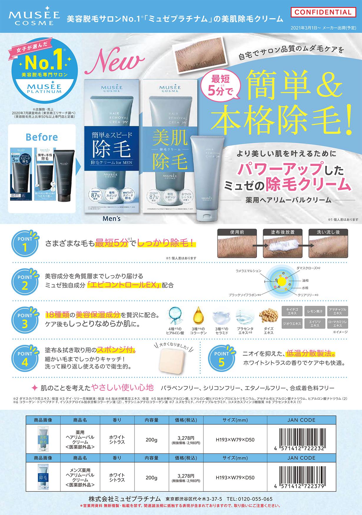 【規定書】ミュゼコスメ 薬用ヘアリムーバルクリーム(表面)