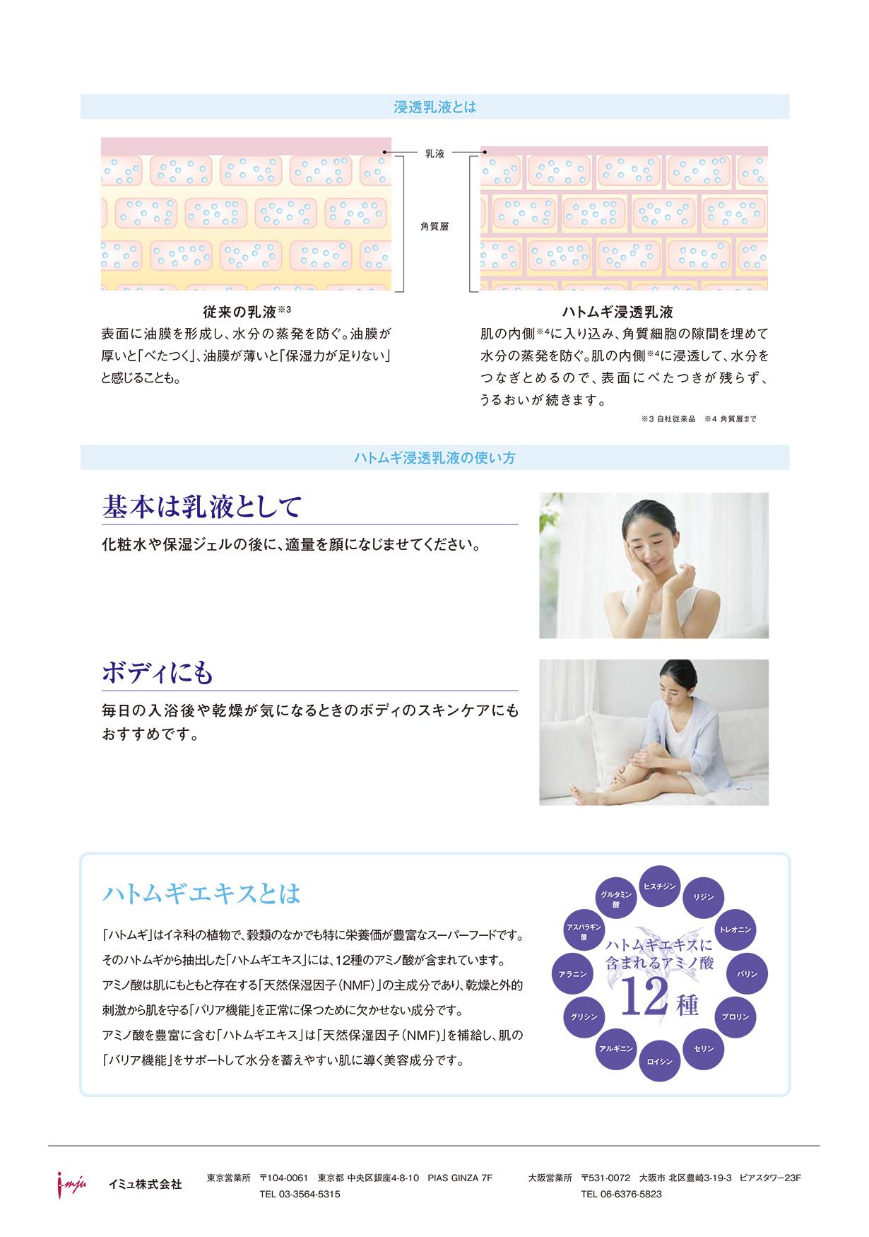 【規定書】ナチュリエ スキンコンディショニングミルク(2)