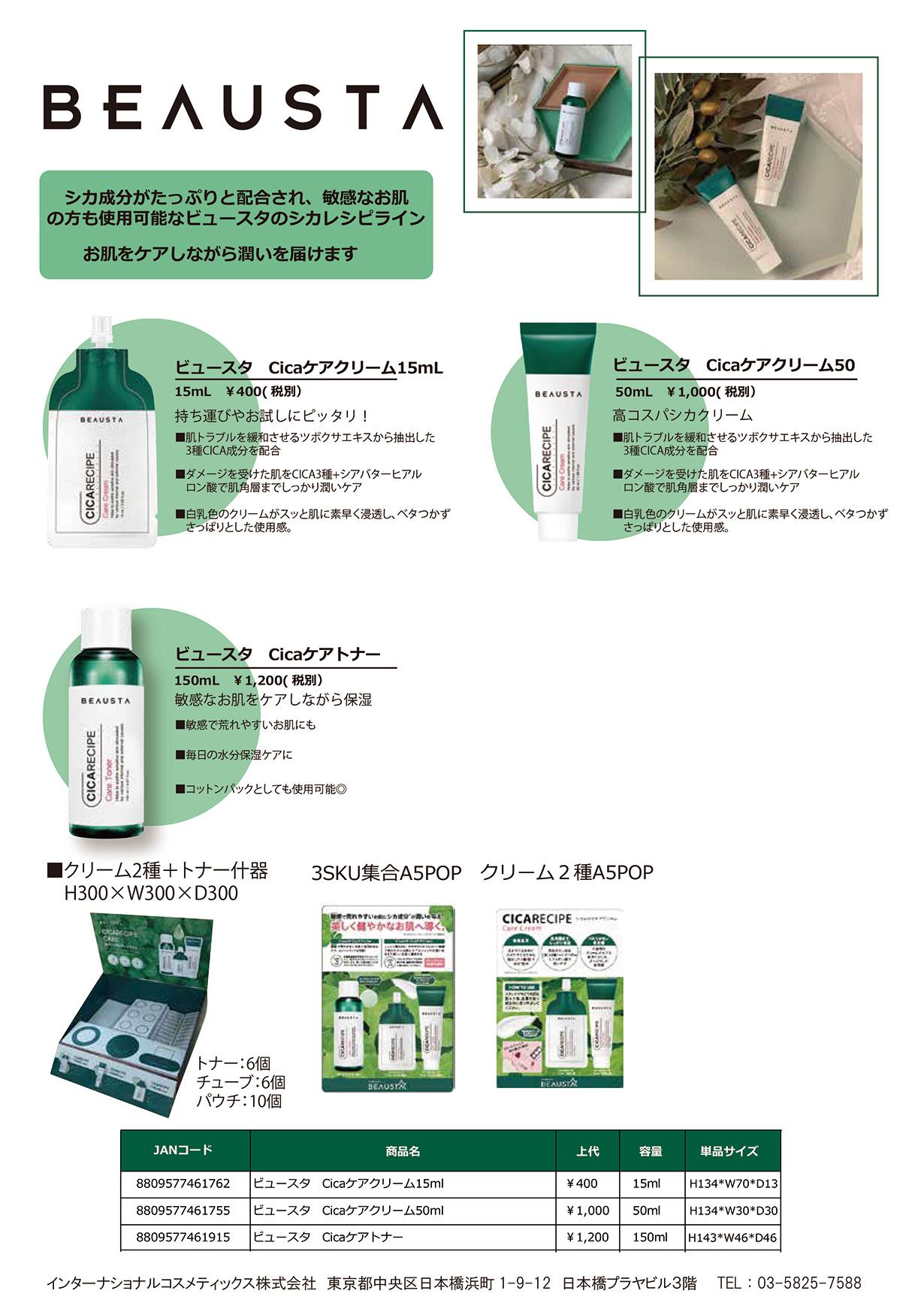 【規定書】ビュースタ Cicaケアシリーズ