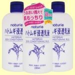 ナチュリエ スキンコンディショニングミルク(ハトムギ浸透乳液)・3個セット(正面)