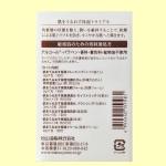 松山油脂 肌をうるおす保湿トライアル(裏面)