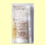 松山油脂 肌をうるおす保湿トライアル(左側面)