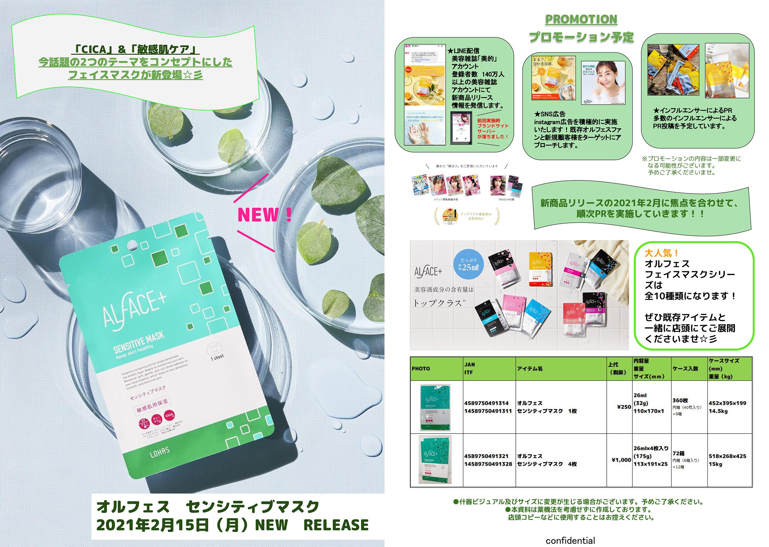 【規定書】オルフェス イエローエッセンシャルマスク(1)