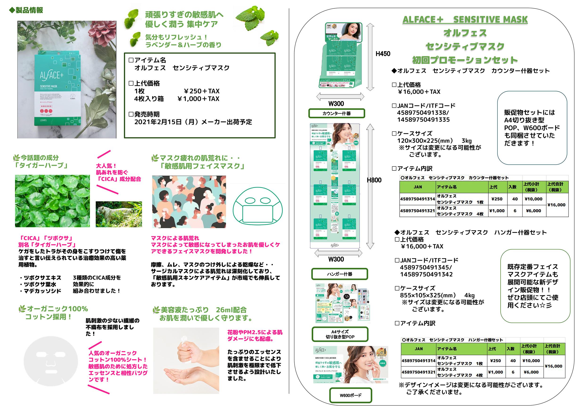 【規定書】オルフェス イエローエッセンシャルマスク(2)