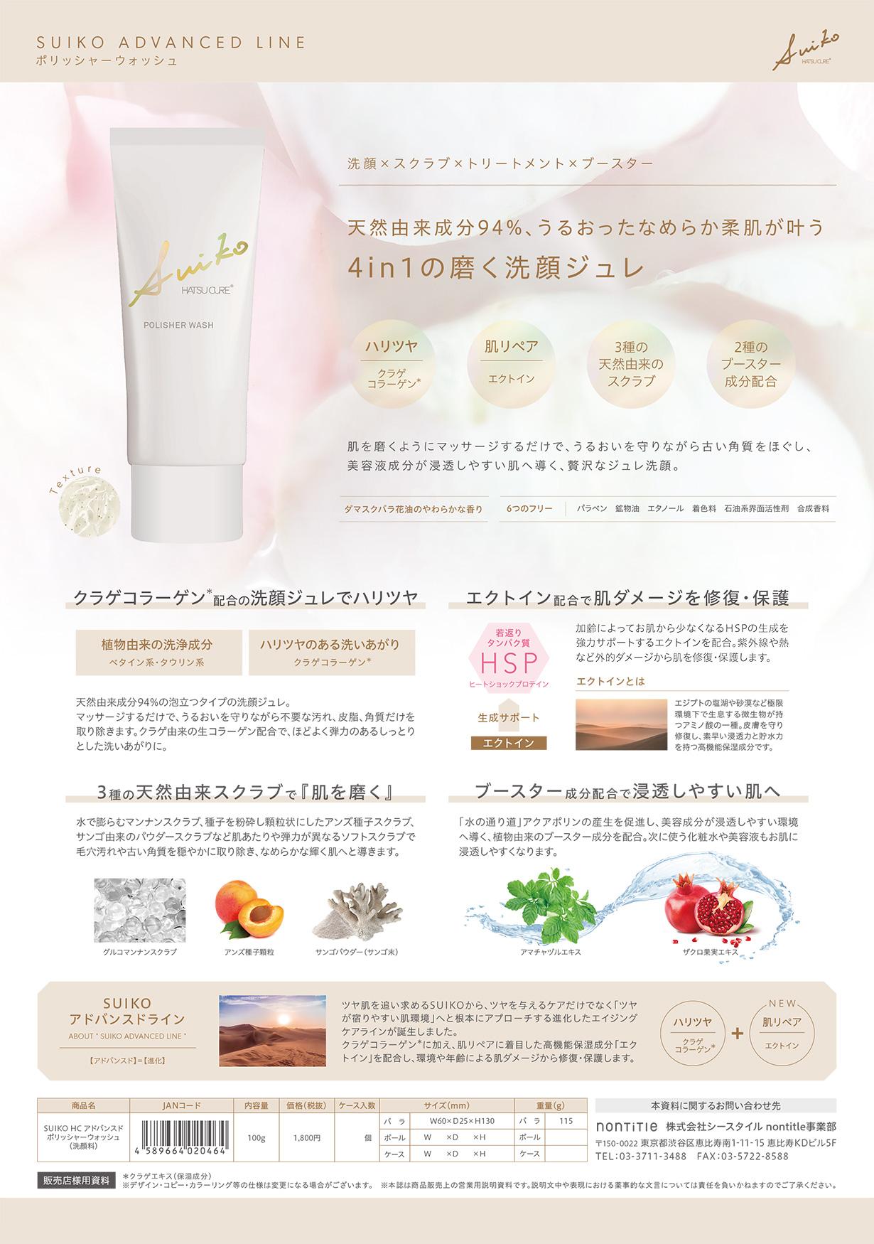 【規定書】SUIKO HATSUCURE® アドバンスド ポリッシャーウォッシュ