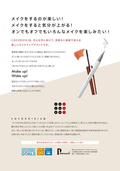 【規定書】COCOROIKI(2)